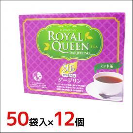 """ロイヤルクイーン紅茶 """"ダージリン"""" ティーバッグ 50袋入×12個(1ケース)"""
