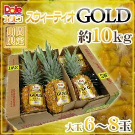 """【送料無料】完熟パイン! """"DOLEスウィーティオパイナップルGOLD"""" 6~8玉入り 約10kg"""