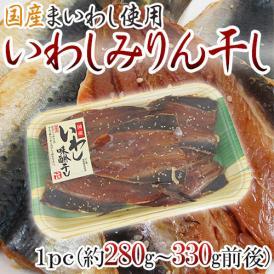 """国産 """"いわし みりん干し""""  1pc(5枚入り) 鰯 味醂干し"""