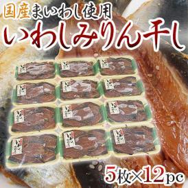 """【送料無料】国産 """"いわし みりん干し""""  5枚×12pc 鰯 味醂干し"""