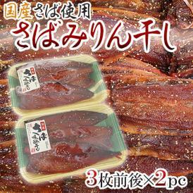 """【送料無料】国産 """"さば みりん干し""""  3枚前後×2pc 鯖 味醂干し"""