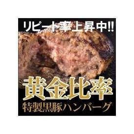 黒豚 鹿児島/黒豚ハンバーグ3個セット/ 冷凍 レトルト 業務用 作り方 クチコミ3個セット
