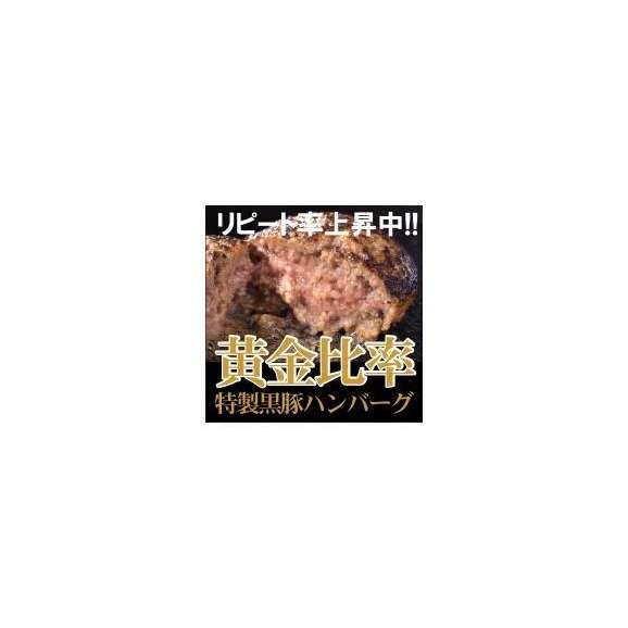 黒豚鹿児島/黒豚ハンバーグ3個セット/冷凍レトルト業務用作り方クチコミ3個セット