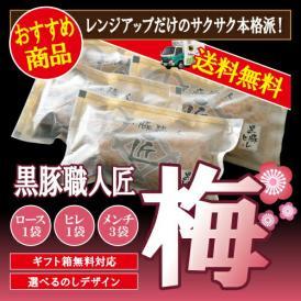 【黒豚】職人匠 /味好みセット梅/【とんかつ】お中元 送料無料  ギフト