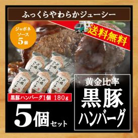 送料無料 黒豚ハンバーグ 冷凍 レトルト 業務用 /黒豚ハンバーグ5個/セット