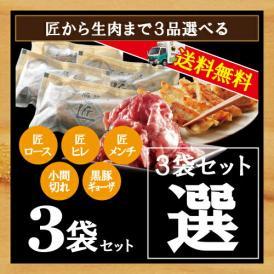 黒豚 鹿児島 選べる/黒豚匠3袋セット/ 豚肉 ※現在ヒレはお選びいただけません。予めご了承ください。