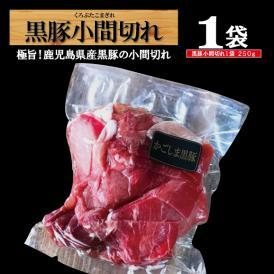 黒豚のこま切れ250g!いろいろな料理に使えます。