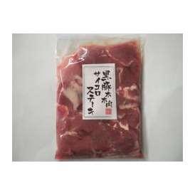 黒豚 /黒豚サイコロステーキ/ 豚肉 黒豚 豚 ぶた