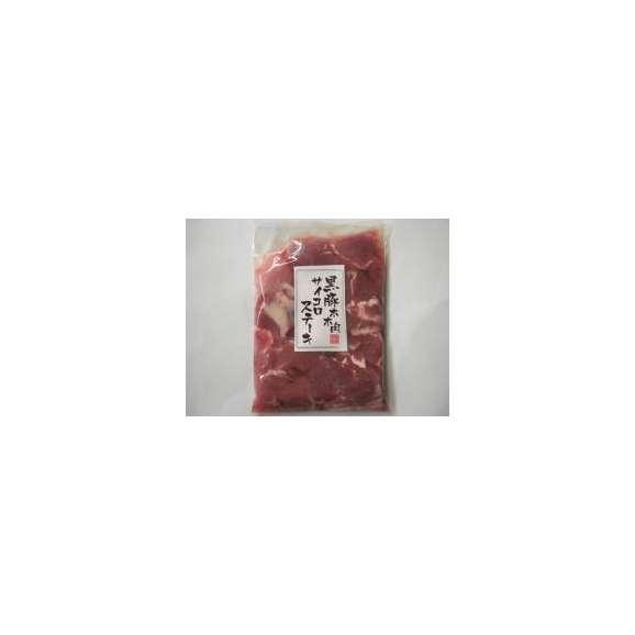 黒豚 /黒豚サイコロステーキ/ 豚肉 黒豚 豚 ぶた01