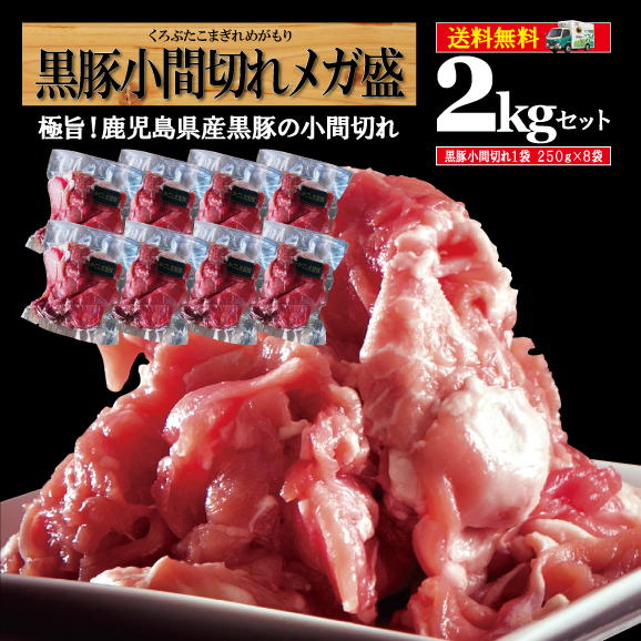 国産かごしま黒豚 /黒豚こま切れ4/ こま切れ 1kg(250g×4)01