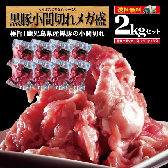 国産かごしま黒豚 /黒豚こま切れ8/ こま切れ 2kg(250g×8)01