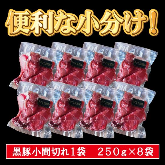 国産かごしま黒豚 /黒豚こま切れ4/ こま切れ 1kg(250g×4)02