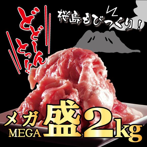 国産かごしま黒豚 /黒豚こま切れ8/ こま切れ 2kg(250g×8)03