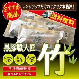 黒豚 ロースカツ 送料無料 ギフト トンカツ/味好みセット竹/