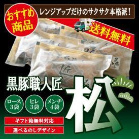 黒豚 ヒレカツ トンカツ 豚肉 送料無料 ギフト/味好みセット松/