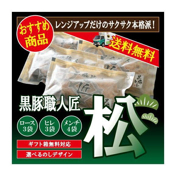 黒豚 ヒレカツ トンカツ 豚肉 送料無料 ギフト/味好みセット松/01