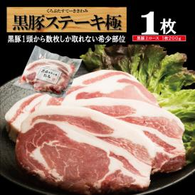 黒豚特上ロースステーキ /黒豚極み/