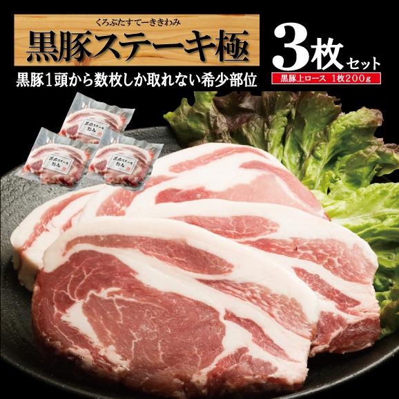 黒豚特上ロースステーキ /黒豚極み3袋セット/01