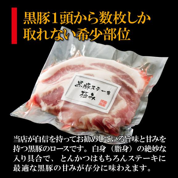 黒豚特上ロースステーキ /黒豚極み3袋セット/02