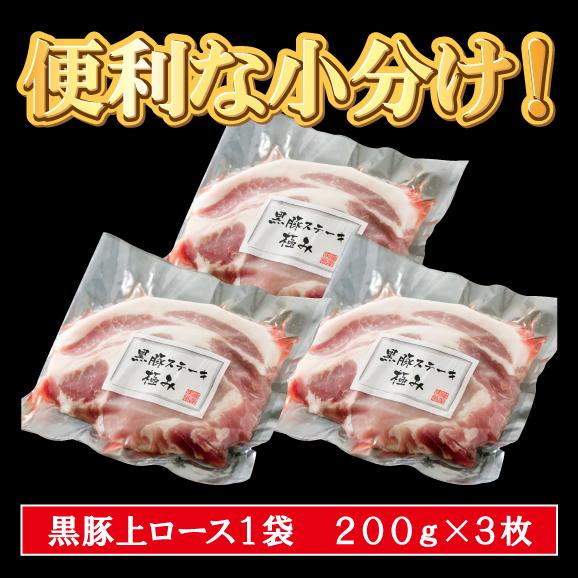 黒豚特上ロースステーキ /黒豚極み3袋セット/04