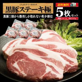 黒豚特上ロースステーキ /黒豚極み5袋/セット