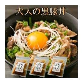 /大人の黒豚丼3袋セット/