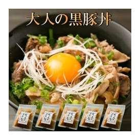 /大人の黒豚丼5袋セット/