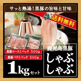 黒豚しゃぶしゃぶ肉セット1kg (ロース肉500g、バラ肉500g)/黒豚しゃぶ1kg/