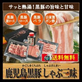 鹿児島産黒豚しゃぶ3種類セット(ロース300g バラ300g 肩ロース300g)/黒豚しゃぶ三昧/