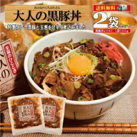 豚丼 送料無料 丼 黒豚 鹿児島 丼ぶり 肉うどん/豚丼2P/つゆだく
