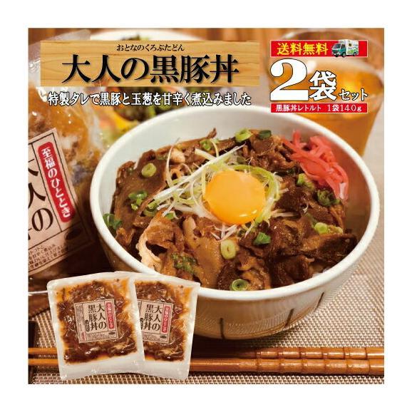 豚丼 送料無料 丼 黒豚 鹿児島 丼ぶり 肉うどん/豚丼2P/つゆだく01