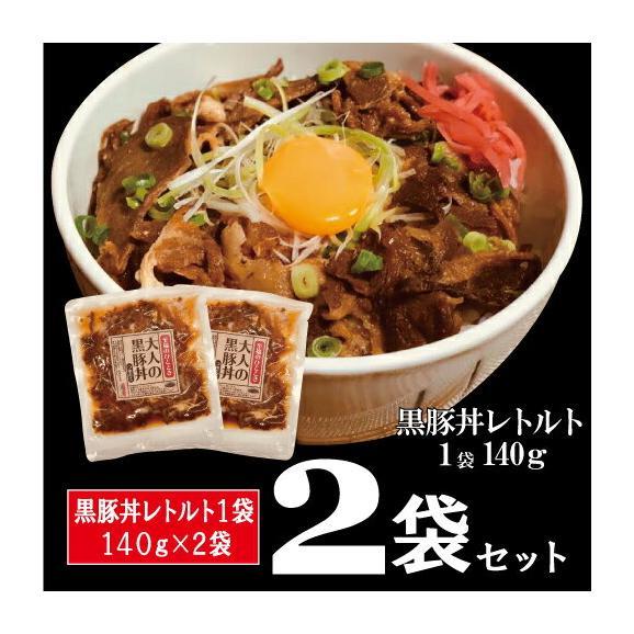 豚丼 送料無料 丼 黒豚 鹿児島 丼ぶり 肉うどん/豚丼2P/つゆだく03