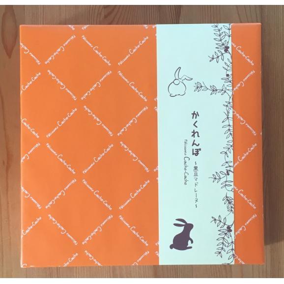 【お歳暮】黒豆入りマドレーヌ「かくれんぼ」15個04