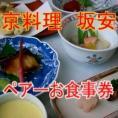 ペアーでしっとり季節を感じる京料理コースのお食事券1万円