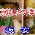 京のこだわり食材を使った旬の京料理ギフト券1万円