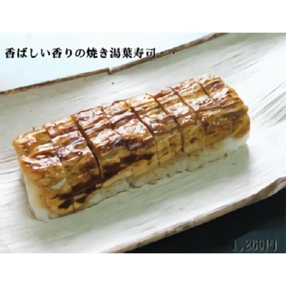 焼き湯葉寿司      2020年2月末で販売を   終了致します。 01