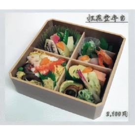 松花堂弁当      2020年2月末で販売を   終了致します。