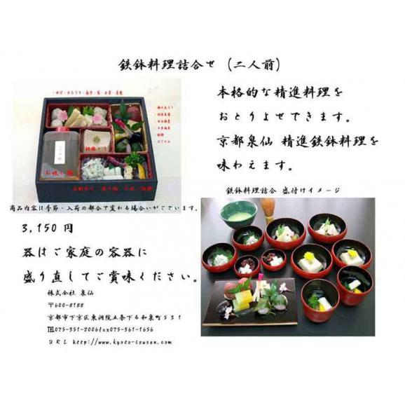 鉄鉢料理詰め合わせセット03