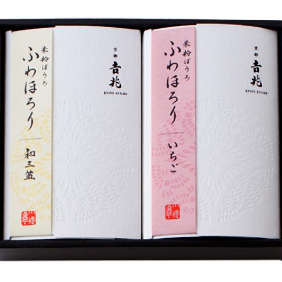 ふわほろり 和三盆・いちごセット02