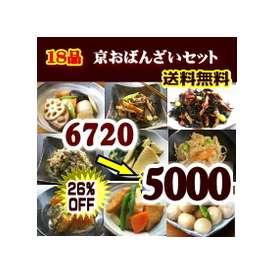 送料無料 18点京おばんざいセット 敬老の日 惣菜 お惣菜 おかず お試し セット 冷凍 無添加 お弁当