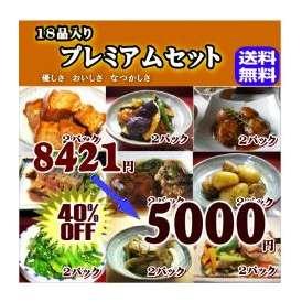 送料無料 18点プレミアムセット 敬老の日 惣菜 お惣菜 おかず お試し セット 冷凍 無添加 お弁当