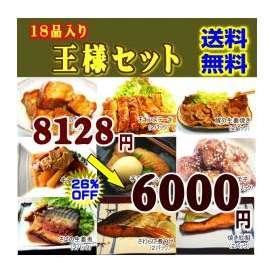 送料無料 18点王様セット 敬老の日 惣菜 お惣菜 おかず お試し セット 冷凍 無添加 お弁当