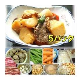 肉じゃが 5袋 敬老の日 惣菜 お惣菜 おかず お試し セット 冷凍 無添加 お弁当