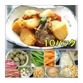 肉じゃが 10袋 敬老の日 惣菜 お惣菜 おかず お試し セット 冷凍 無添加 お弁当