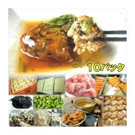 豆腐ハンバーグ 10袋 敬老の日 惣菜 お惣菜 おかず お試し セット 冷凍 無添加 お弁当