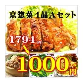 京惣菜4点盛りAセット 敬老の日 惣菜 お惣菜 おかず お試し セット 冷凍 無添加 お弁当