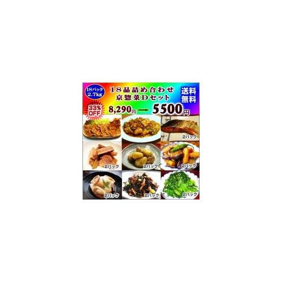 送料無料 18品京惣菜詰合せDセット 敬老の日 惣菜 お惣菜 おかず お試し セット 冷凍 無添加 お弁当01