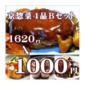 京惣菜4点盛りBセット 敬老の日 惣菜 お惣菜 おかず お試し セット 冷凍 無添加 お弁当