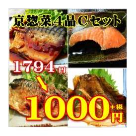 京惣菜4点盛りCセット 敬老の日 惣菜 お惣菜 おかず お試し セット 冷凍 無添加 お弁当