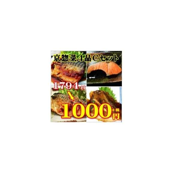 京惣菜4点盛りCセット 敬老の日 惣菜 お惣菜 おかず お試し セット 冷凍 無添加 お弁当01